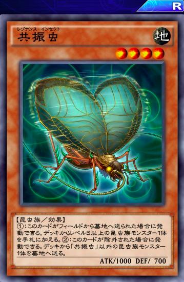 【遊戯王デュエルリンクス】「共振虫」は「デビルドーザー」とのコンボが強力!のサムネイル画像