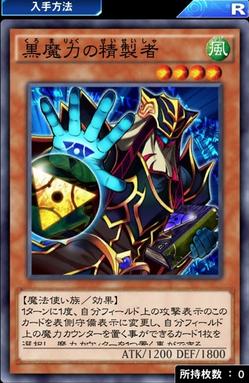 【遊戯王デュエルリンクス】「黒魔力の精製者」は魔力カウンターデッキで必須?のサムネイル画像