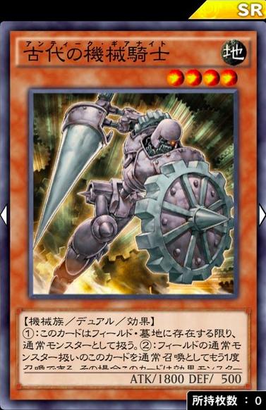 【遊戯王デュエルリンクス】「古代の機械騎士」はアンティークギアでもデュアルでも優秀なアタッカーのサムネイル画像