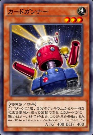 【デュエルリンクス】「カードガンナー」とかヒーロー強化でもなんでもないクソカード!のサムネイル画像