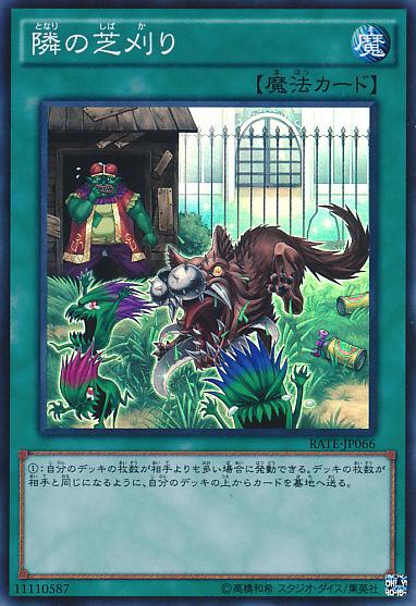 【デュエルリンクス】カードトレーダーに「隣の芝刈り」きたー!のサムネイル画像