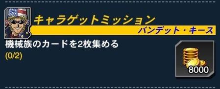 【遊戯王デュエルリンクス】キースのキャラゲットミッション「機械族のカードを2枚集める」の入手方法のサムネイル画像