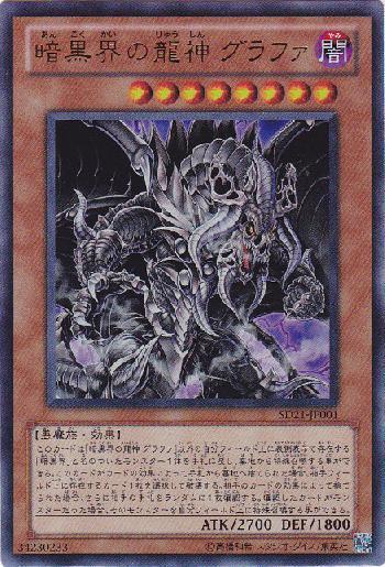 解析情報に「暗黒界の龍神 グラファ」の名前があるんだがのサムネイル画像