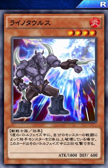 【遊戯王デュエルリンクス】「ライノタウルス」はATK1800の2回攻撃なのに話題にならないなのサムネイル画像