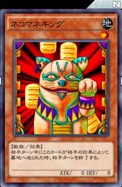 【遊戯王デュエルリンクス】「ネコマネキング」はデッキ破壊・ハンデスメタとして優秀だなのサムネイル画像