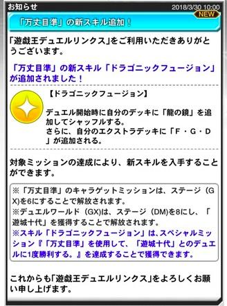 【速報】万丈目準の新スキル「ドラゴニックフュージョン」が追加!のサムネイル画像