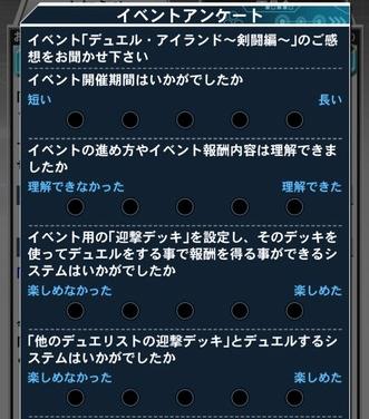 【デュエルリンクス】「デュエル・アイランド〜剣闘編〜」のアンケートに何て書いた?のサムネイル画像