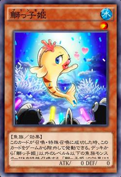 【遊戯王デュエルリンクス】「鰤っ子姫」実装で海デッキが楽しいことになってるなのサムネイル画像