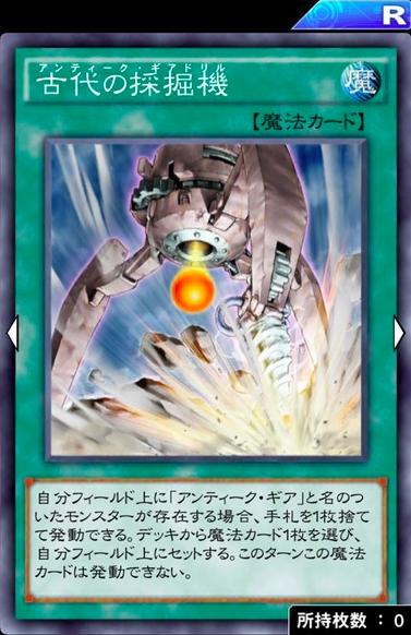 【遊戯王デュエルリンクス】「古代の採掘機」は魔法サーチしたターンに発動できないのが残念のサムネイル画像