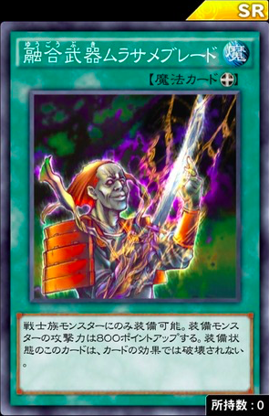 【遊戯王デュエルリンクス】「融合武器ムラサメブレード」は自カード破壊効果とのコンボが強力!のサムネイル画像