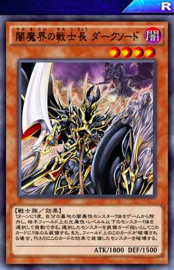 【遊戯王デュエルリンクス】「闇魔界の戦士長 ダークソード」の吸収効果はピンポイントすぎるのサムネイル画像