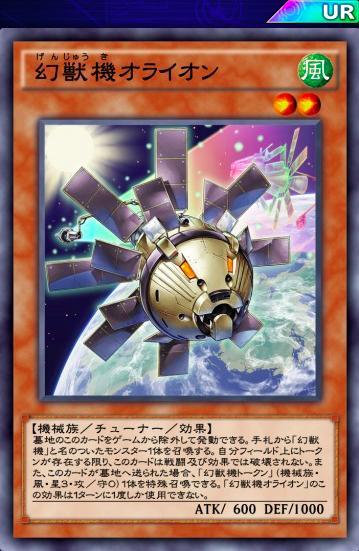 【デュエルリンクス】今は「幻獣機」デッキがとても楽しいのサムネイル画像