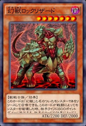 【遊戯王デュエルリンクス】「幻獣ロックリザード」の2000バーン効果は凶悪すぎるのサムネイル画像