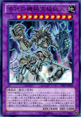 【遊戯王デュエルリンクス】「古代の機械究極巨人」ってそんなに強いカードなの?のサムネイル画像