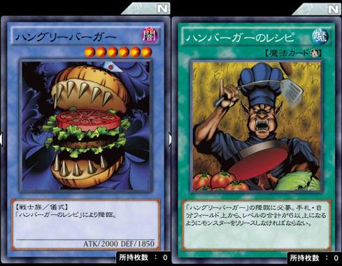 【遊戯王デュエルリンクス】Ver1.1.0アップデートで「ハングリーバーガー」と「ハンバーガーのレシピ」が追加!のサムネイル画像