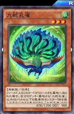 【遊戯王デュエルリンクス】「九蛇孔雀」はアレのサーチに有効だぞのサムネイル画像