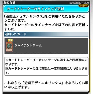 【速報】カードトレーダー更新 「ジャイアントワーム」きたあああ!!!のサムネイル画像