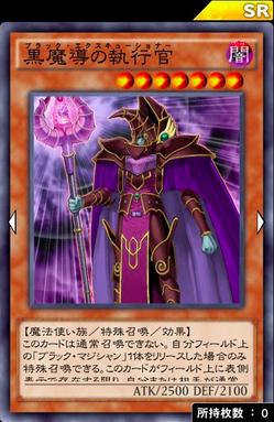 【遊戯王デュエルリンクス】「黒魔導の執行官」の実装でブラマジデッキは強くなる?のサムネイル画像