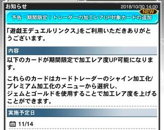 【速報】予告:期間限定!トレーダーの加工レアUP対象カードの追加のサムネイル画像