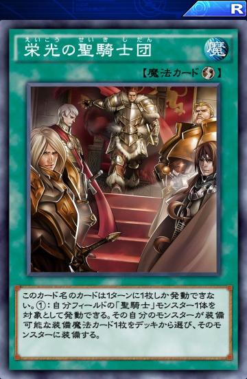 【遊戯王デュエルリンクス】「栄光の聖騎士団」は聖騎士限定の万能装備魔法サーチのサムネイル画像