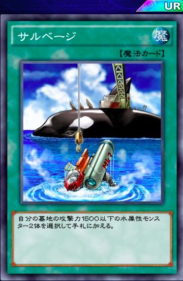 【遊戯王デュエルリンクス】「サルベージ」は水属性最強のサポートカードのサムネイル画像