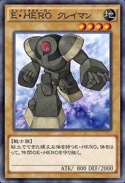 【遊戯王デュエルリンクス】「E・HERO クレイマン」はノーデメリットで守備力2000だぞのサムネイル画像