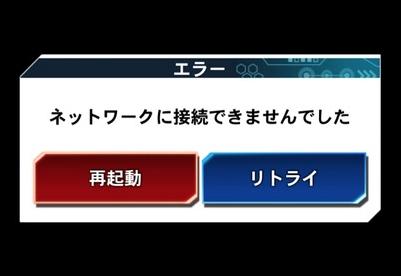 【悲報】遊戯王デュエルリンクス、サーバーが逝く・・のサムネイル画像