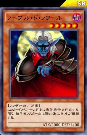 【遊戯王デュエルリンクス】「ノーブル・ド・ノワール」は使われるとウザいカード