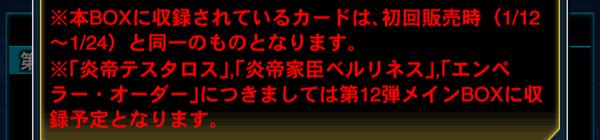 【デュエルリンクス】第12弾メインBOXは「炎帝テスタロス」他の帝パックになるってマジ!?のサムネイル画像