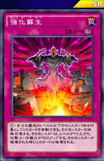 【遊戯王デュエルリンクス】「強化蘇生」は下級限定の完全蘇生カード!のサムネイル画像