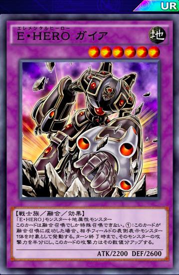 【デュエルリンクス】「E・HERO ガイア」実装で今度こそHEROは活躍する?