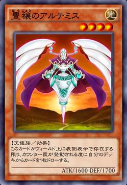 【遊戯王デュエルリンクス】「豊穣のアルテミス」はパーミッションデッキの必須級カードだぞ!のサムネイル画像