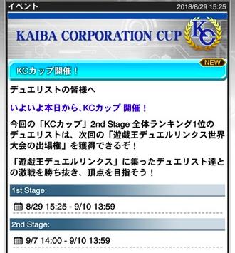 【デュエルリンクス】「KCカップ」2stステージ進出が大変すぎる!のサムネイル画像
