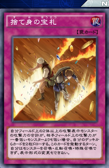 【遊戯王デュエルリンクス】「捨て身の宝札」は発動条件が厳しすぎるのサムネイル画像