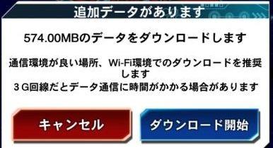 【遊戯王デュエルリンクス】大量のダウンロードデータ追加&ストアのアプリ更新で変化は?のサムネイル画像