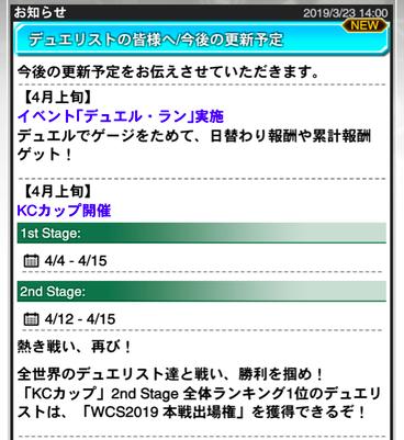 【速報】今後の更新予定を発表 「EXデッキ上限+」きたあああ!!!のサムネイル画像