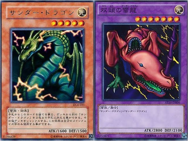 「サンダー・ドラゴン」+「サンダー・ドラゴン」=「双頭の雷龍」のサムネイル画像