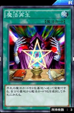 【遊戯王デュエルリンクス】「ユニオンアタック」が1枚だけの場合は「魔法再生」で代用可能!のサムネイル画像