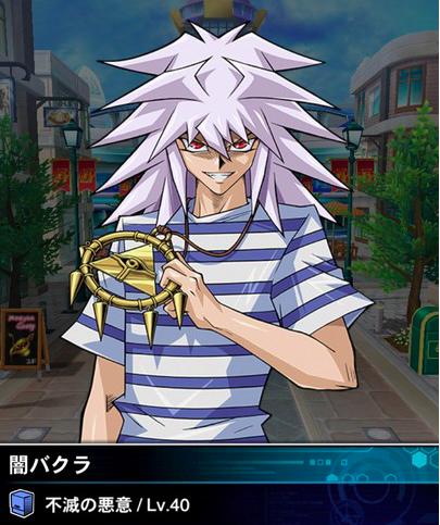 【速報】闇バクラの追加報酬カードまとめのサムネイル画像
