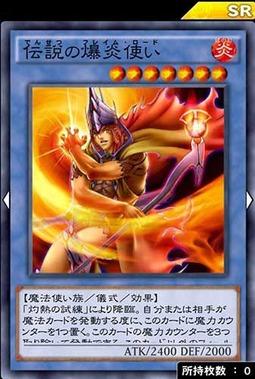 【遊戯王デュエルリンクス】新カード「伝説の爆炎使い」って使える?のサムネイル画像