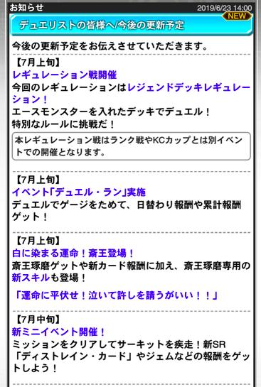 スクリーンショット 2019-06-23 18.33.59