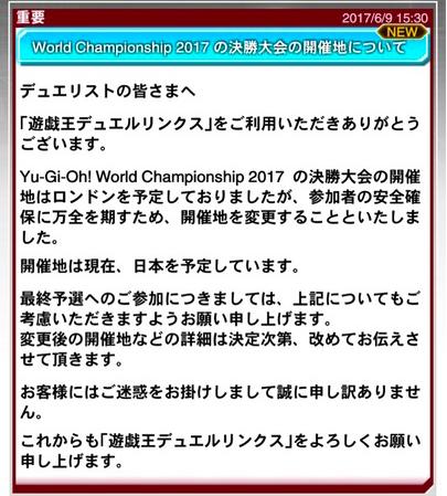 【速報】「遊戯王ワールドチャンピオンシップ2017」の開催地をロンドンから変更! 新イベント「デュエル・ラン」は12日からのサムネイル画像