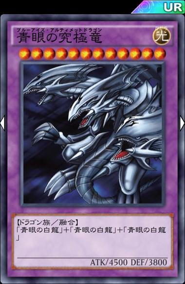 【遊戯王デュエルリンクス】「青眼の究極竜」ってどうやって召喚すればいいの?のサムネイル画像