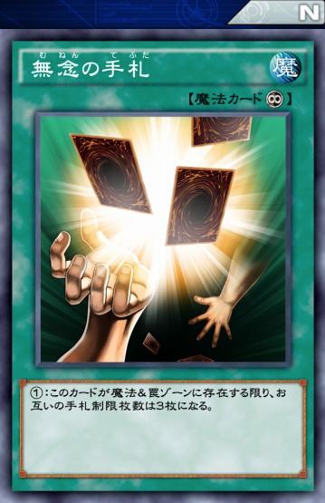 【遊戯王デュエルリンクス】「無念の手札」は何かに使えそうのサムネイル画像