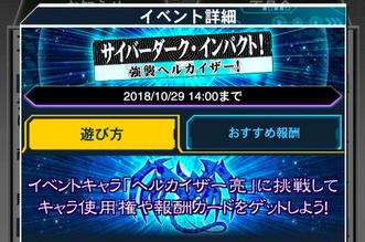 スクリーンショット 2018-10-18 16.10.43