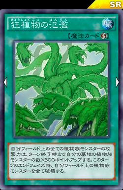【デュエルリンクス】植物デッキはもう少しサポートカードが欲しいところやねのサムネイル画像