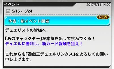 【デュエルリンクス】5/15から本気を出してくるのは海馬社長ってマジ!?のサムネイル画像