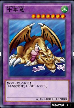 【遊戯王デュエルリンクス】モブの「千年竜デッキ」が強すぎる…対策・攻略は?のサムネイル画像
