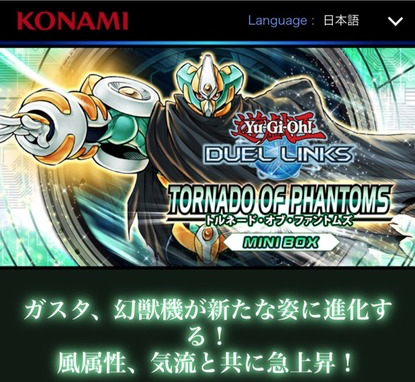 【速報】第17弾ミニBOX「トルネード・オブ・ファントムズ」を25日に追加予告 「E・HERO Great TORNADO」きたあああ!!!