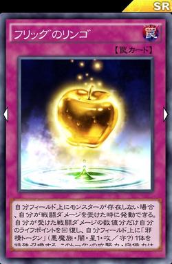 【遊戯王デュエルリンクス】新パックは「フリッグのリンゴ」が一番欲しい?のサムネイル画像